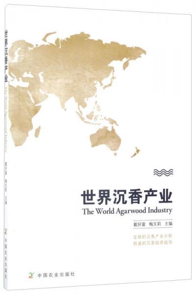 世界沉香产业