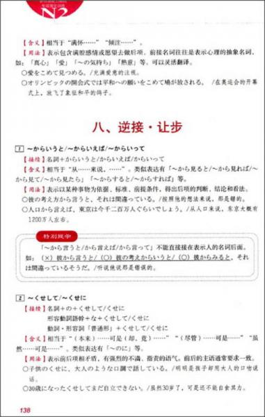新日语能力测试专项强化训练:语法全真模拟及测试点精解(N2)