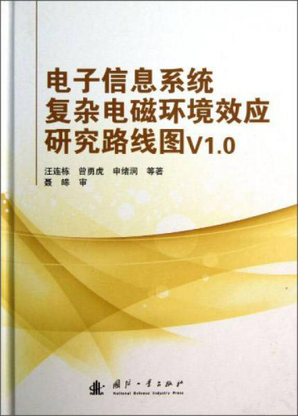 电子信息系统复杂电磁环境效应研究路线图V1.0