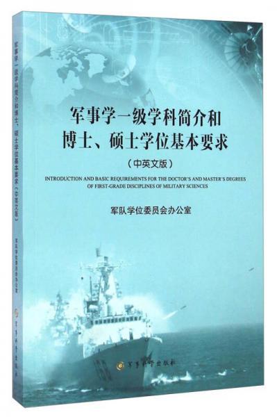 军事学一级学科简介和博士、硕士学位基本要求(中英文版)
