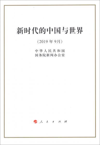 新时代的中国与世界(32开)