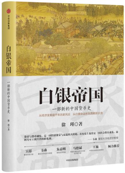 白银帝国:一部新的中国货币史
