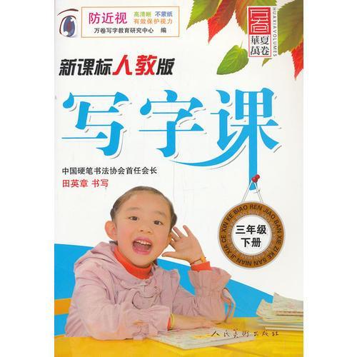 写字课 新课标人教版 三年级下 田英章学生字帖 华夏万卷