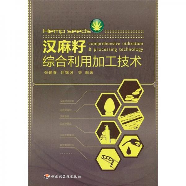 汉麻籽综合利用加工技术