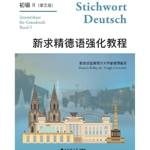 新求精德语强化教程初级II(第五版)