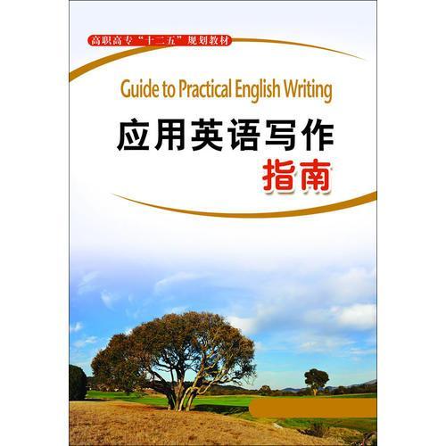 """高职高专""""十二五""""规划教材·公共英语系列:应用英语写作指南"""
