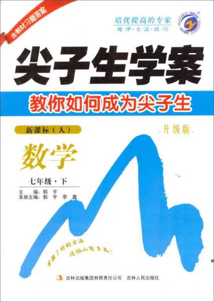 尖子生学案:数学(七年级下)(新课标·人 升级版)