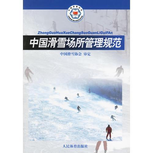 中国滑雪场所管理规范
