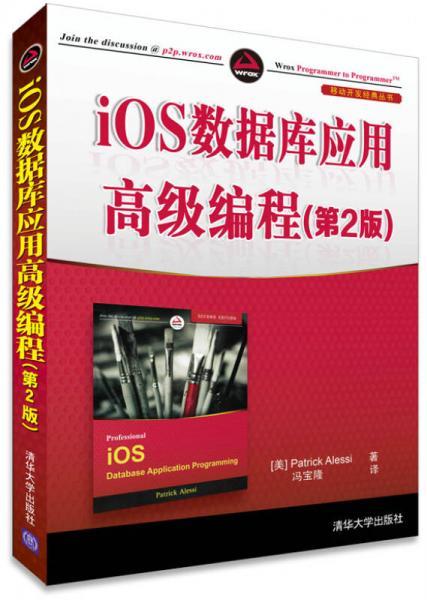 ios数据库应用高级编程(第2版)