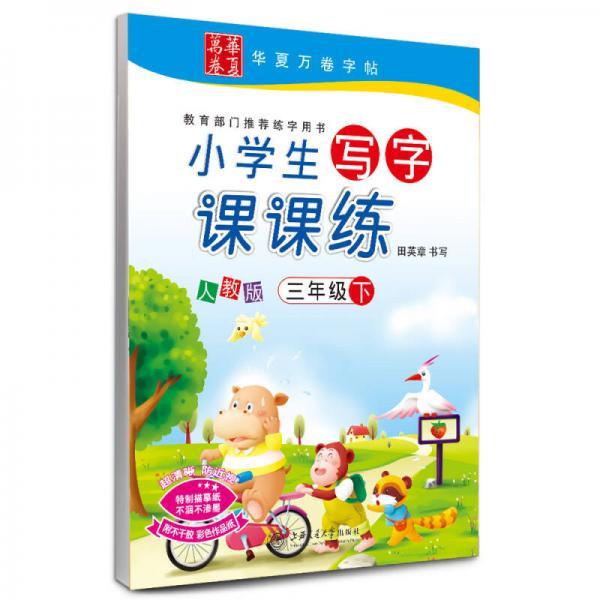 华夏万卷字帖·小学生写字课课练:三年级下册(人教版)