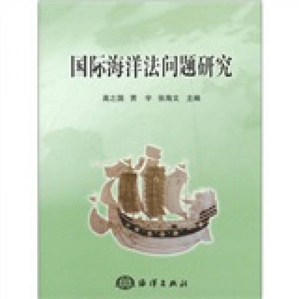 国际海洋法问题研究