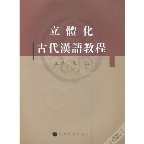 立体化古代汉语教程
