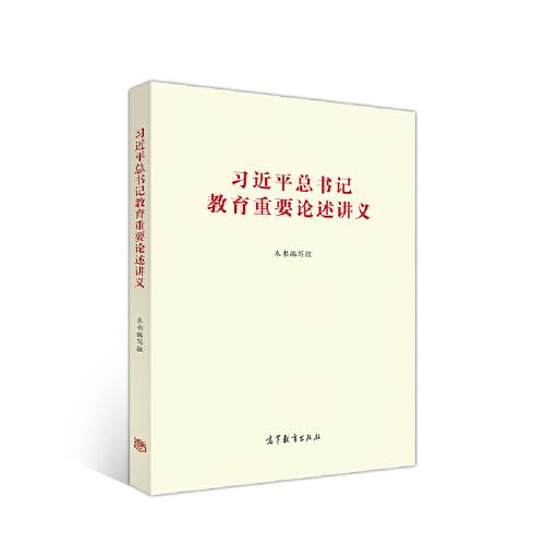 习近平总书记教育重要论述讲义 团购电话4001066666转6