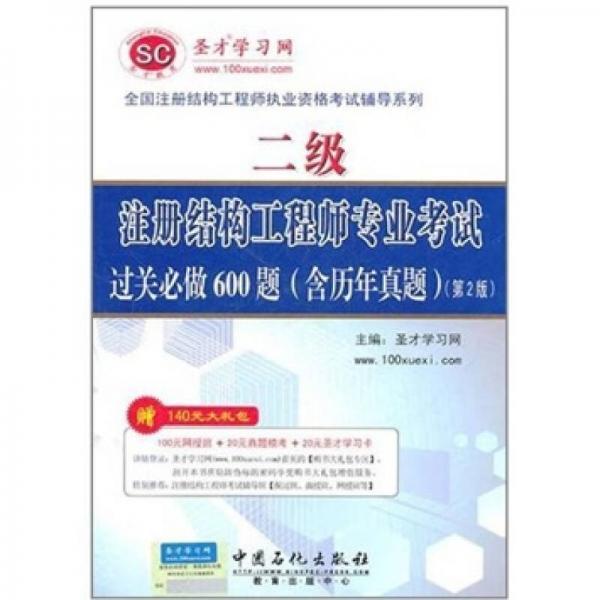 二级注册结构工程师专业考试过关必做600题(含历年真题)(第2版)