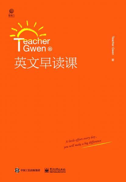 TeacherGwen的英文早读课