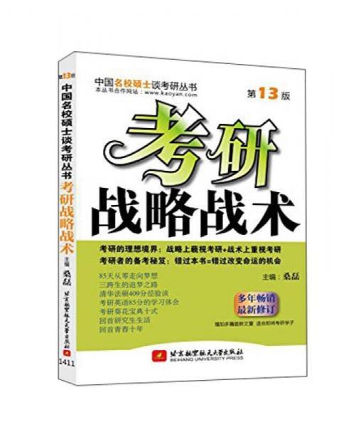 中国名校硕士谈考研丛书:考研战略战术(第13版)