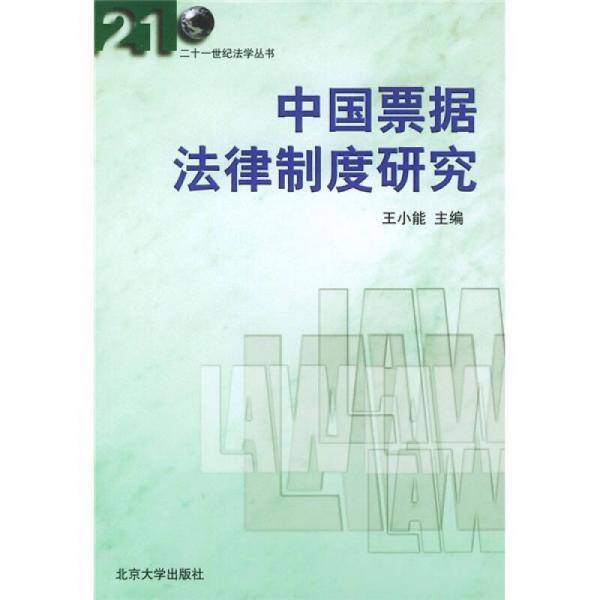 中国票据法律制度研究