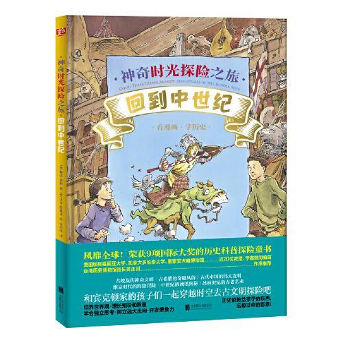 神奇时光探险之旅:回到中世纪