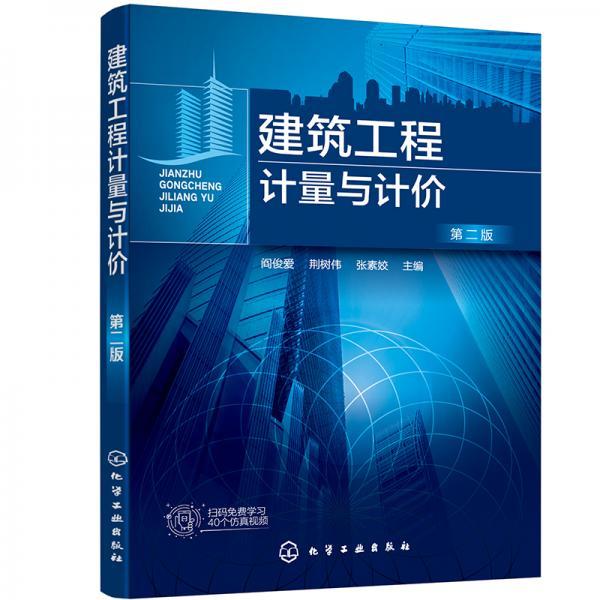 建筑工程计量与计价(阎俊爱)(第二版)