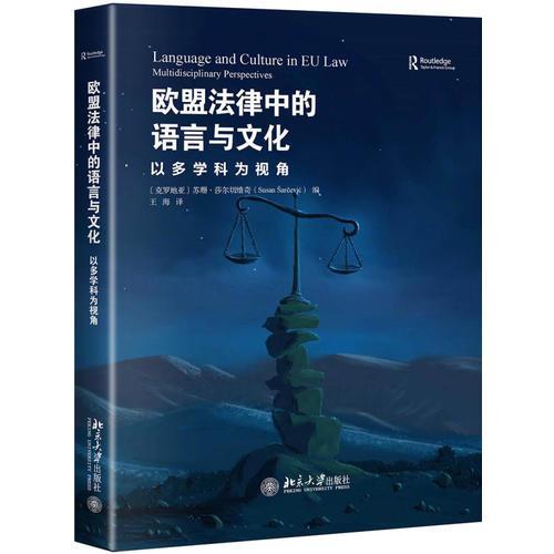 欧盟法律中的语言与文化:以多学科为视角