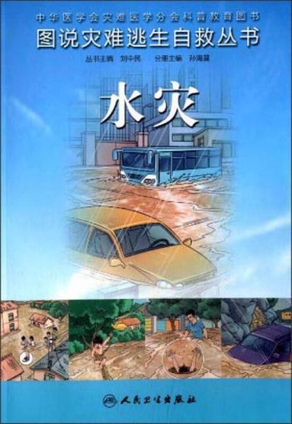 图说灾难逃生自救丛书:水灾