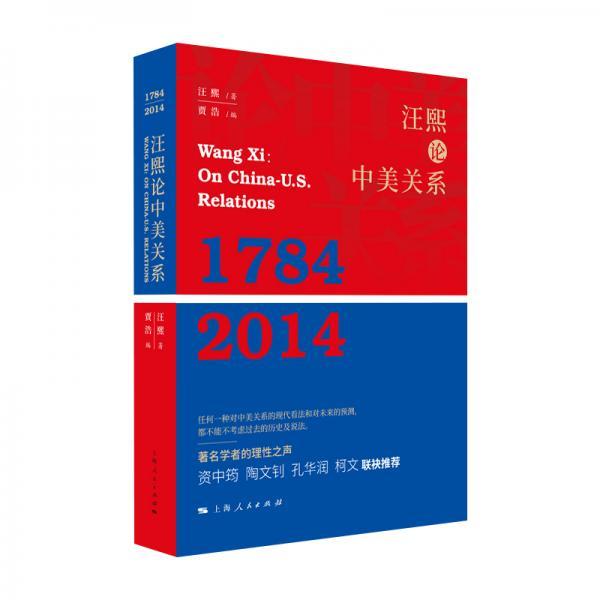 汪熙论中美关系(1784-2014)
