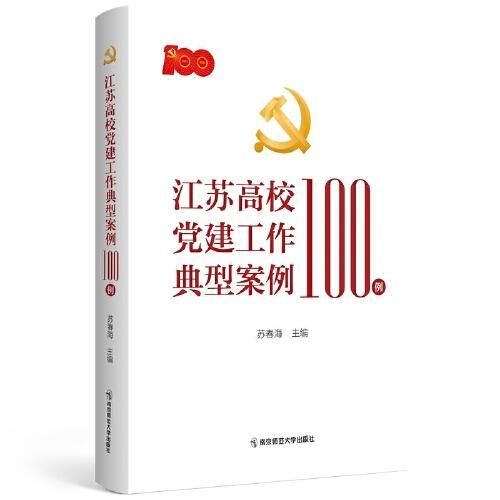 江苏高校党建工作典型案例100例