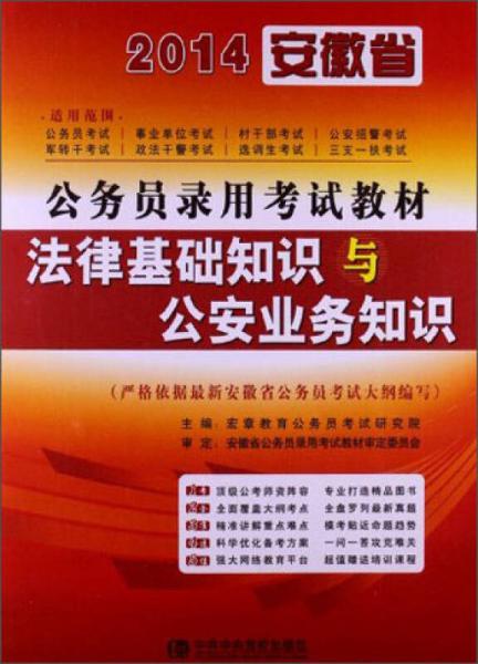 宏章出版·2014安徽省公务员录用考试教材:法律基础知识与公安业务知识