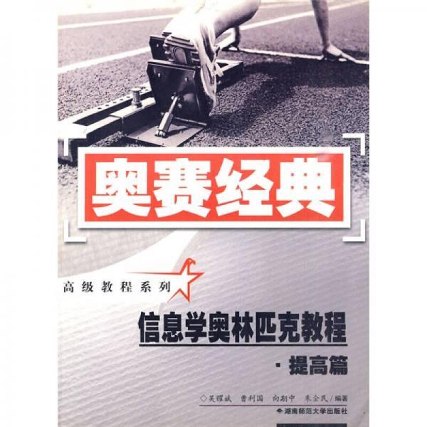 信息学奥林匹克教程·提高篇