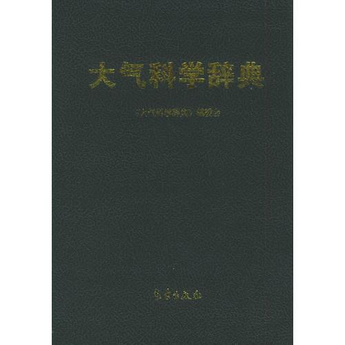 大气科学辞典