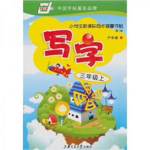 小学生新课标同步描摹字帖:写字(3年级上)(第2版)