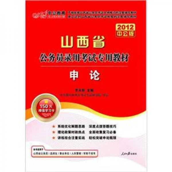 中公教育·山西省公务员录用考试专用教材:申论(2012中公版)