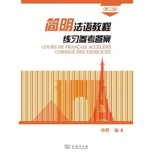 简明法语教程(第3版)练习参考答案