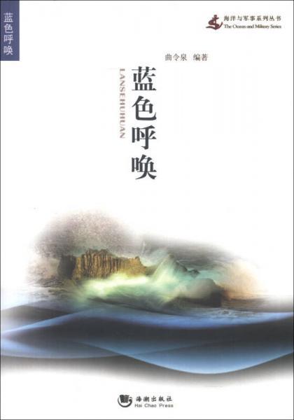 海洋与军事系列丛书:蓝色呼唤