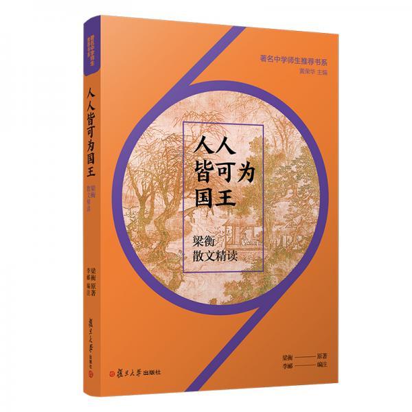 人人皆可为国王:梁衡散文精读(著名中学师生推荐书系)