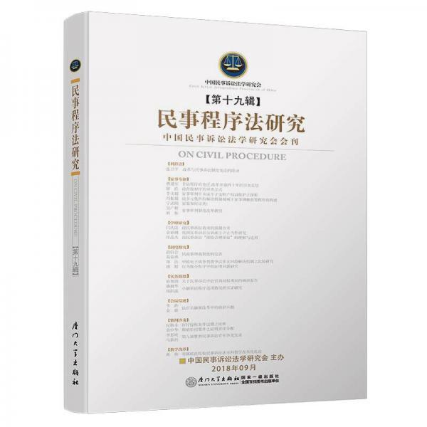 民事程序法研究(第十九辑)/民事程序法研究