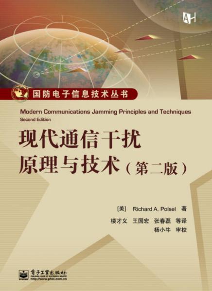 现代通信干扰原理与技术(第2版)