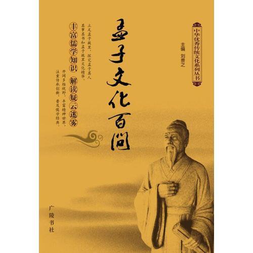 孟子文化百问