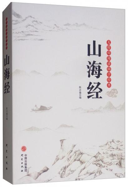 山海经/无障碍阅读国学经典
