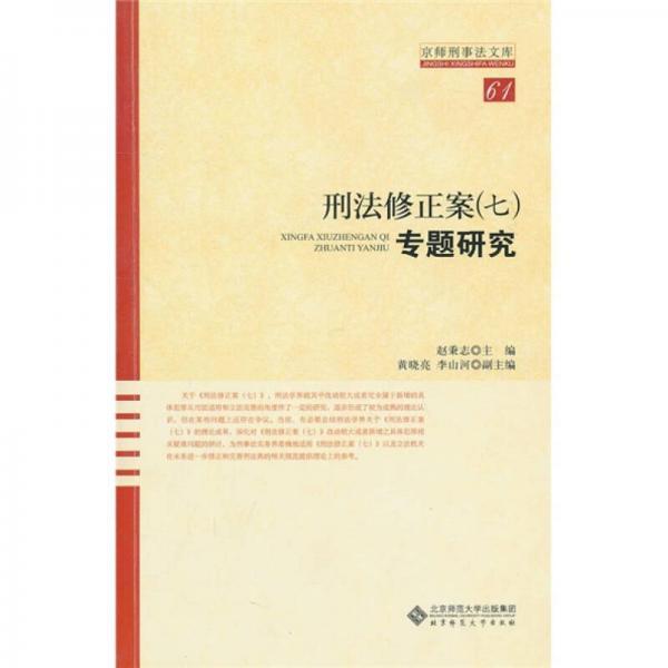 刑法修正案专题研究7