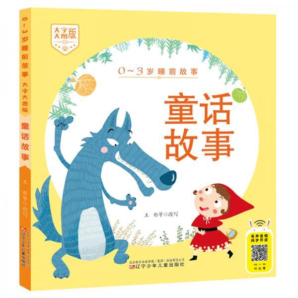 0-3岁睡前故事(大字大图版)童话故事