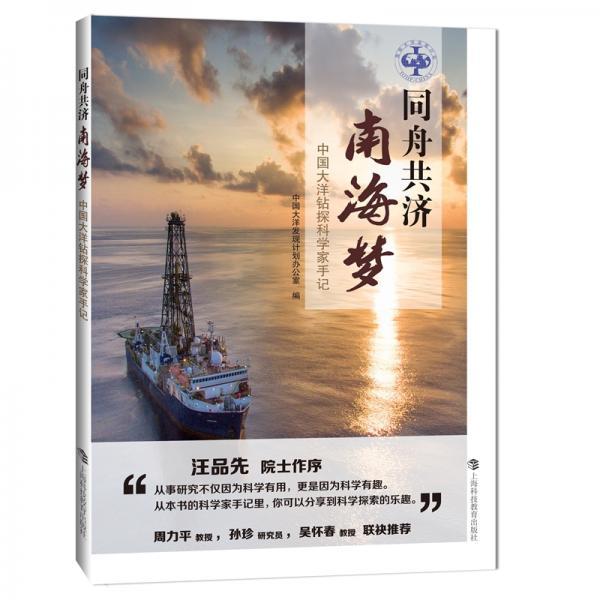 同舟共济南海梦——中国大洋钻探科学家手记