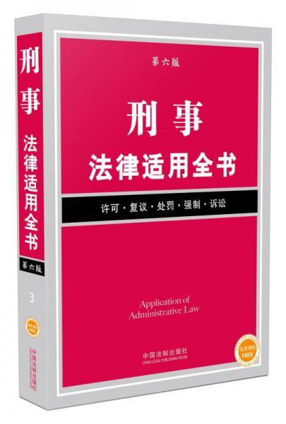 刑事法律适用全书(第六版)
