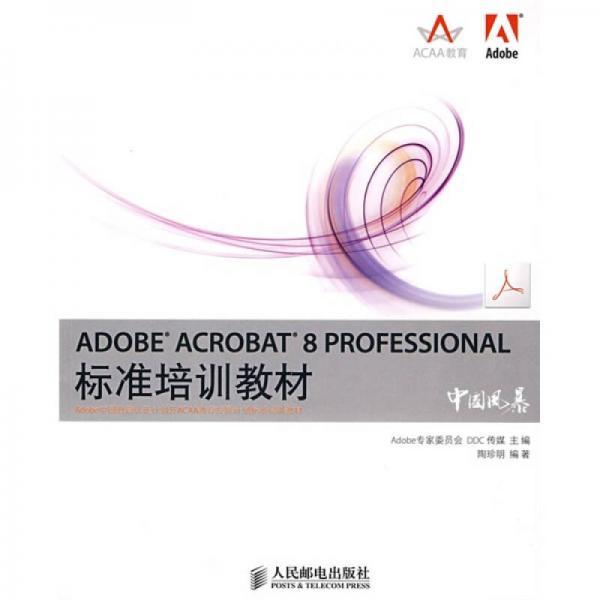 ADOBE ACROBAT 8 PROFESSIONAL标准培训教材