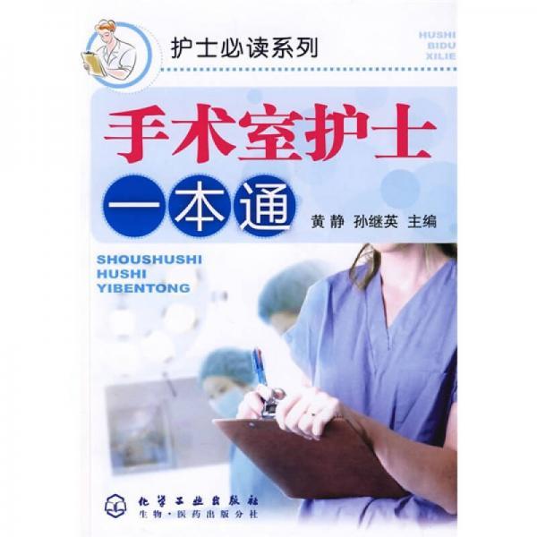 护士必读系列:手术室护士一本通