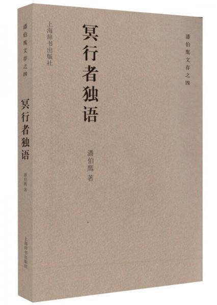 潘伯鹰文存之四·冥行者独语