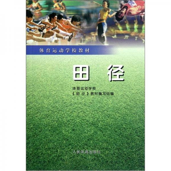 体育运动学校教材:田径