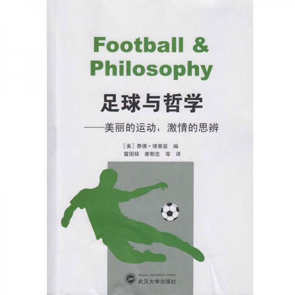 足球与哲学:美丽的运动,激情的思辨