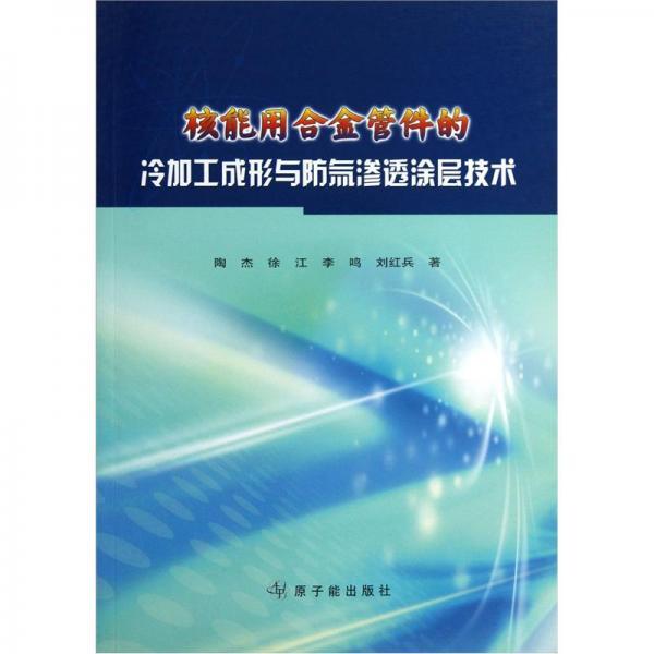 核能用合金管件的冷加工成形与防氚渗透涂层技术