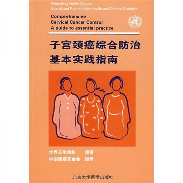 子宫颈癌综合防治基本实践指南